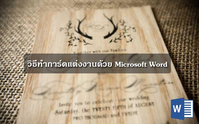 วิธีทำการ์ดแต่งงานด้วย Microsoft Word