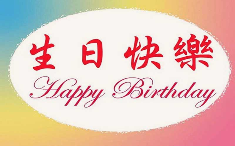 Chinese-birthday-wishes-news-site